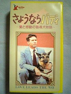 さようならバディ―愛と感動の盲導犬物語 / デルバート・マン 監督