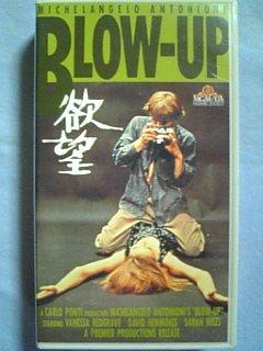 欲望【字幕版】 [VHS] / ミケランジェロ・アントニオーニ 監督