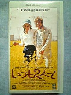 いつも2人で 【字幕版】[VHS] / スタンリー・ドーネン 監督