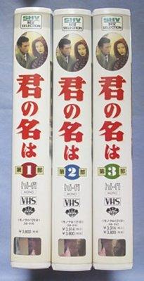 君の名は (完全版)【字幕版】全3部揃 NHK連続放送劇映画化作品