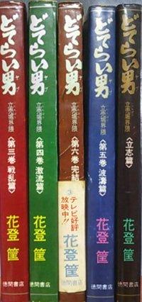 どてらい男(立売堀界隈) 5冊セット / 花登筐 著  どてらい男(立売堀界隈) 5冊セット /