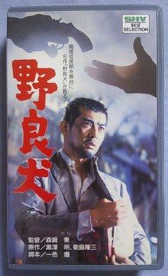 野良犬 [VHS] / 森崎東 監督 主演 渡哲也 黒沢映画リメイク