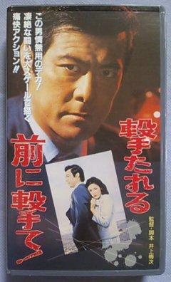 撃たれる前に撃て! [VHS] / 井上梅次 監督 刑事コブラ第二弾