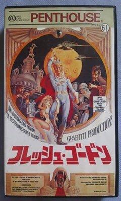 フレッシュ・ゴードン【字幕版】[VHS]