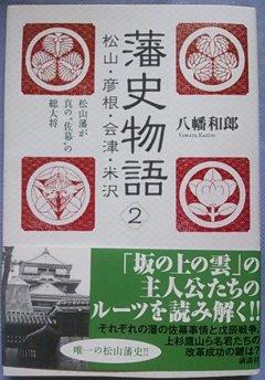 藩史物語2 松山・彦根・会津・米沢 / 八幡和郎 著