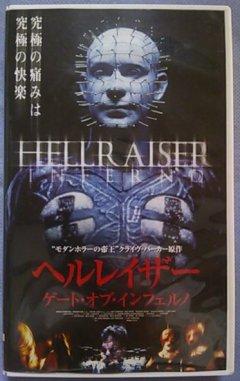 ヘルレイザー ゲート・オブ・インフェルノ 【字幕版】[VHS] / スコット・デリクソン 監督