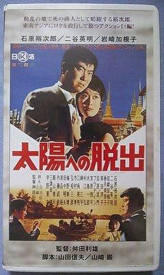太陽への脱出 [VHS] / 舛田利雄 監督 主演 石原裕次郎
