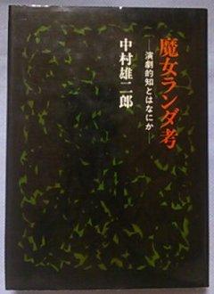 魔女ランダ考―演劇的知とはなにか― / 中村雄二郎 著