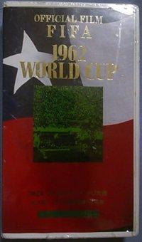 1962年ワールドカップ チリ大会【字幕版】[VHS](新品未開封品)