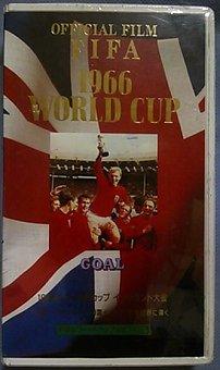 1966年ワールドカップ イングランド大会【字幕版】[VHS](新品未開封品)