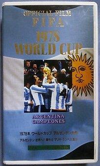 1978年ワールドカップ アルゼンチン大会【字幕版】[VHS]