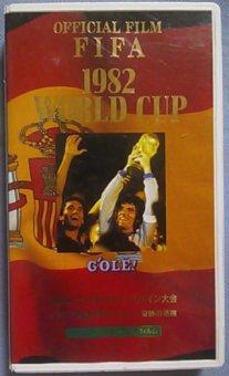 1982年ワールドカップ スペイン大会【字幕版】[VHS]