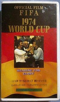1974年ワールドカップ 西ドイツ大会【字幕版】[VHS](新品未開封品)