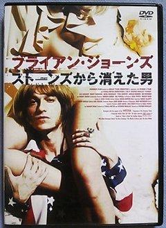 ブライアン・ジョーンズ ストーンズから消えた男(通常盤)[DVD] / スティーブン・ウーリー 監督