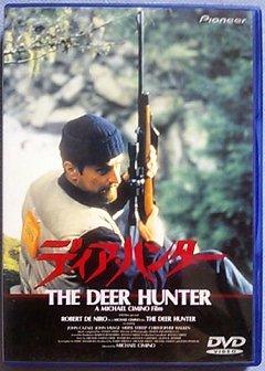 ディア・ハンター[DVD] / マイケル・チミノ監督