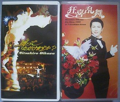 「踊っていただけますか?」「狂喜乱舞」及川光博LIVE2本[VHS]