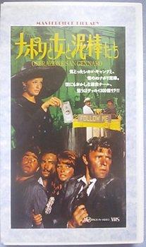 ナポリと女と泥棒たち【字幕版】[VHS] / ディノ・リージ監督