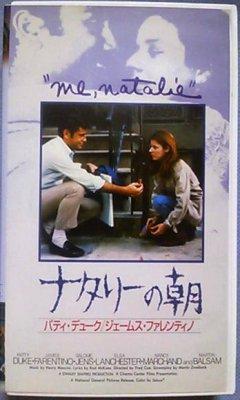 ナタリーの朝【字幕版】[VHS] / フレッド・コウ監督  DVD未発売