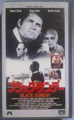 ブラック・サンデー【字幕版】[VHS] / ジョン・フランケンハイマー 監督