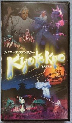ジャニーズ・ファンタジー KYO TO KYO '97夏公演 [VHS] 初回版