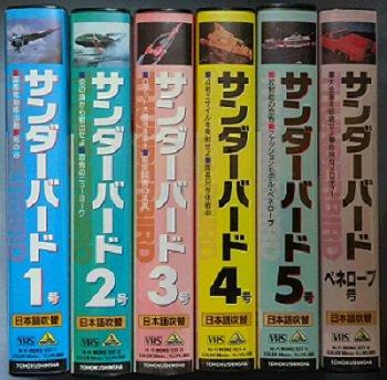 サンダーバード TVシリーズ6巻セット【吹替版】[VHS]