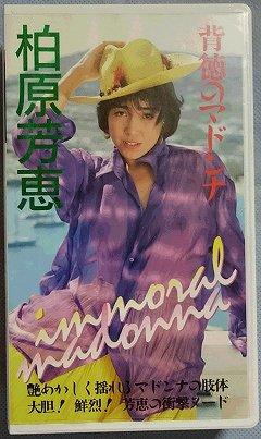 背徳のマドンナ[VHS] / 柏原芳恵