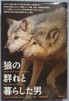 狼の群れと暮らした男 / ショー...