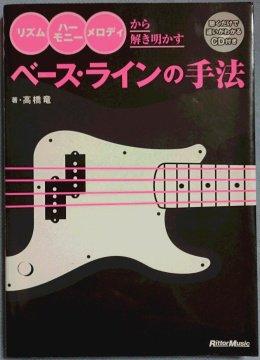 リズム/ハーモニー/メロディから解き明かすベース・ラインの手法(CD付) / 高橋竜 著