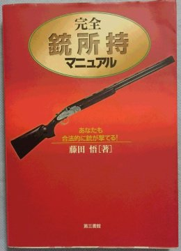 完全銃所持マニュアル―あなたも合法的に銃が撃てる! / 藤田悟