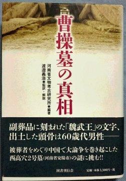 曹操墓の真相 / 河南省文物考古研究所