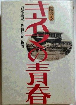 聞書き キネマの青春 / 岩本憲児 著