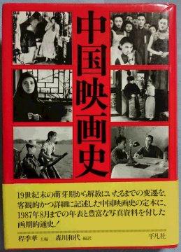 中国映画史 / 程李華 著