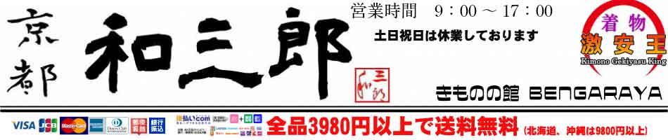 3980円以上送料無料 着物激安王 和三郎商店 きものの館 BENGARAYA 本店【公式】