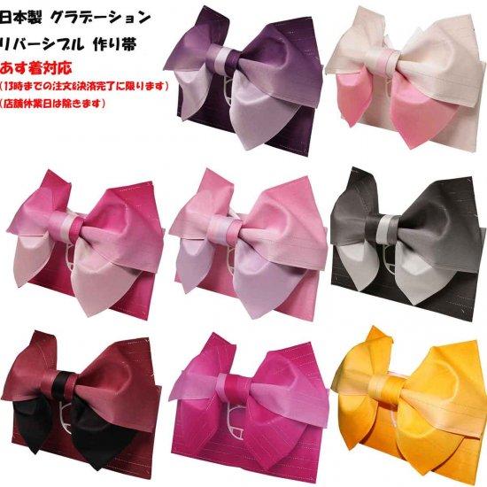 日本製 グラデーション リバーシブル ラメ入り 浴衣 浴衣帯 作り帯 結び帯