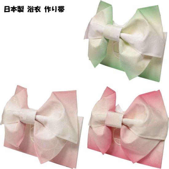 日本製 簡単着付 グラデーション 桜 紋ぼかし 浴衣 浴衣帯 作り帯 結び帯