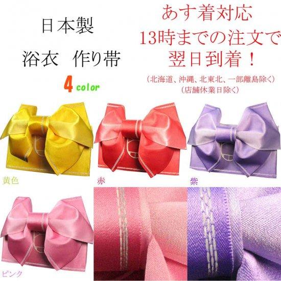 日本製 キラッと ラメ 刺繍 浴衣 浴衣帯 作り帯 結び帯