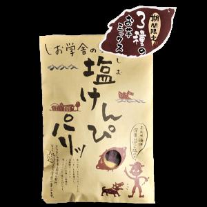 モクモクしお学舎 秋冬限定3種のお芋ミックス 塩けんぴパリッ