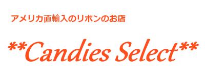 アメリカUSAリボンのCandies*Select〜キャンディーズ セレクト