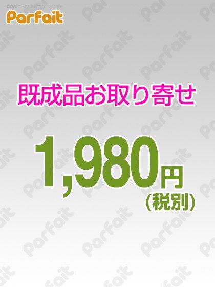 既成品お取り寄せ【1,980円】