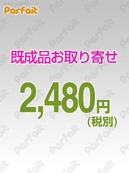 既成品お取り寄せ【2,480円】