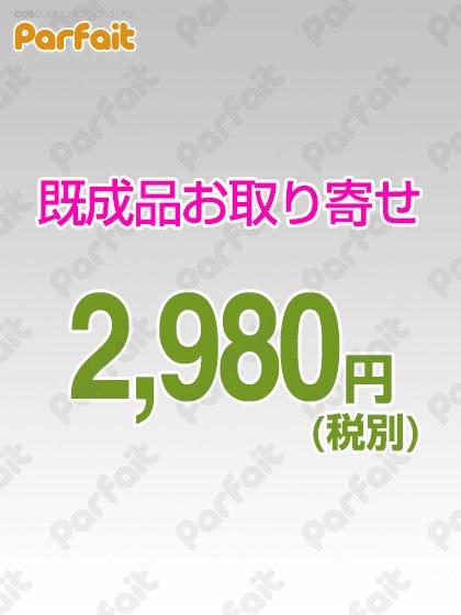 既成品お取り寄せ【2,980円】