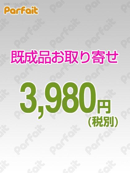 既成品お取り寄せ【3,980円】