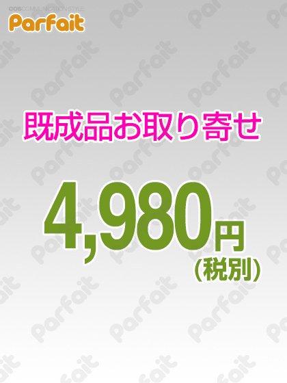既成品お取り寄せ【4,980円】