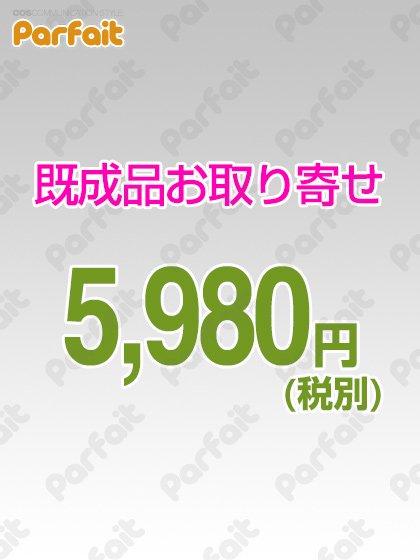 既成品お取り寄せ【5,980円】