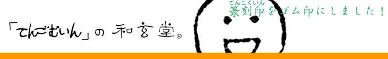 篆ゴム印(てんごむいん)の「和玄堂」