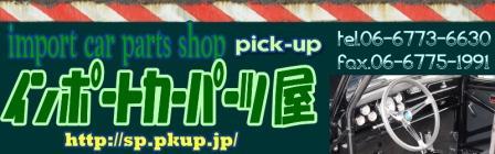 インポートカーパーツ屋 (ピックアップ大阪)