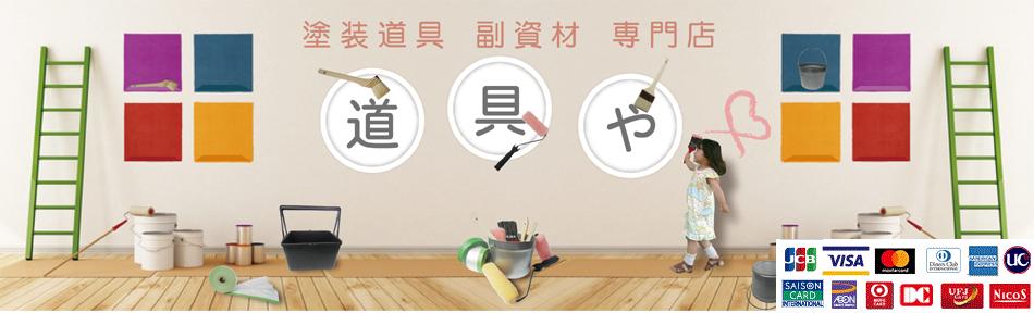 塗装道具 副資材 専門店 道具や