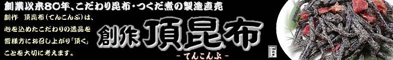 【創作頂昆布】北海道産昆布と国内産厳選素材を使った塩昆布・つくだ煮