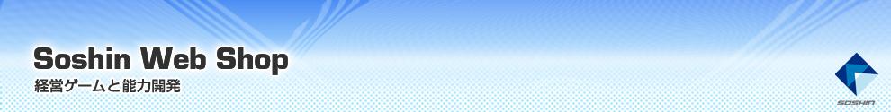 経営ゲームと能力開発 Soshin Web Shop