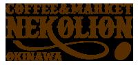 coffee & market ネコライオン